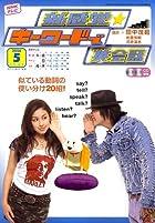 TV 新感覚 キーワードで英会話 2006年 05月号 [雑誌]
