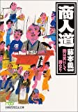 商人道―商は笑にして勝なり (日経ビジネス人文庫)