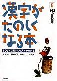 漢字がたのしくなる本 5 - 142の音記号 500字で漢字のぜんぶがわかる