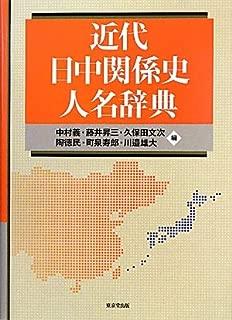 近代日中関係史人名辞典