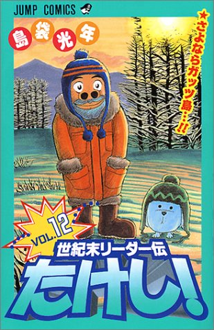世紀末リーダー伝たけし! (12) (ジャンプ・コミックス)