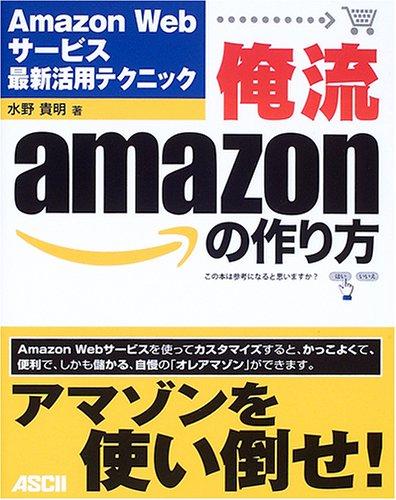 俺流amazonの作り方―Amazon Webサービス最新活用テクニックの詳細を見る