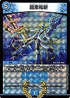 デュエルマスターズ 龍素知新(レア) 謎のブラックボックスパック(DMEX08) BBP | デュエマ 水文明 呪文 ドラグメントイノベーション