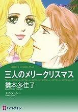 三人のメリークリスマス (ハーレクインコミックス)