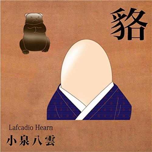 『小泉八雲 「貉(むじな)」』のカバーアート