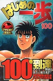 はじめの一歩(100)限定版 (プレミアムKC)