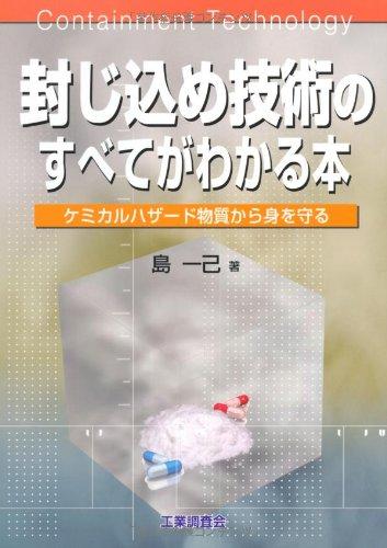 封じ込め技術のすべてがわかる本―ケミカルハザード物質から身を守るの詳細を見る