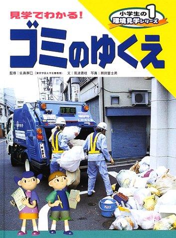 小学生の環境見学シリーズ〈1〉見学でわかる!ゴミのゆくえの詳細を見る