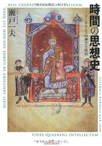 時間の思想史―アンセルムスの神学と政治