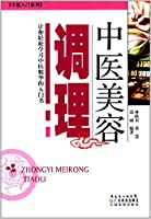 Chinese medicine Beauty conditioning: primer you easily learn the essence of traditional Chinese medicine(Chinese Edition)