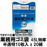 ワタナベ工業5E-65業務用ゴミ袋特厚45L半透明 1箱(10枚入x20組)日本製