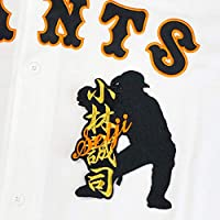 読売 ジャイアンツ 巨人 刺繍ワッペン 小林 誠司 シルエット&ネーム 応援 …