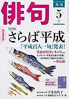 俳句 2019年5月号