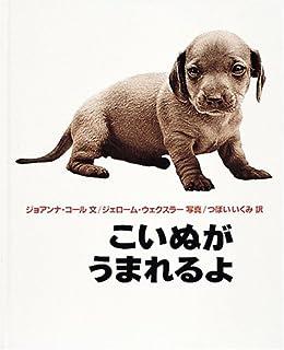 小さくてコンパクト 小犬が生まれる(福音博物館科学シリーズ)