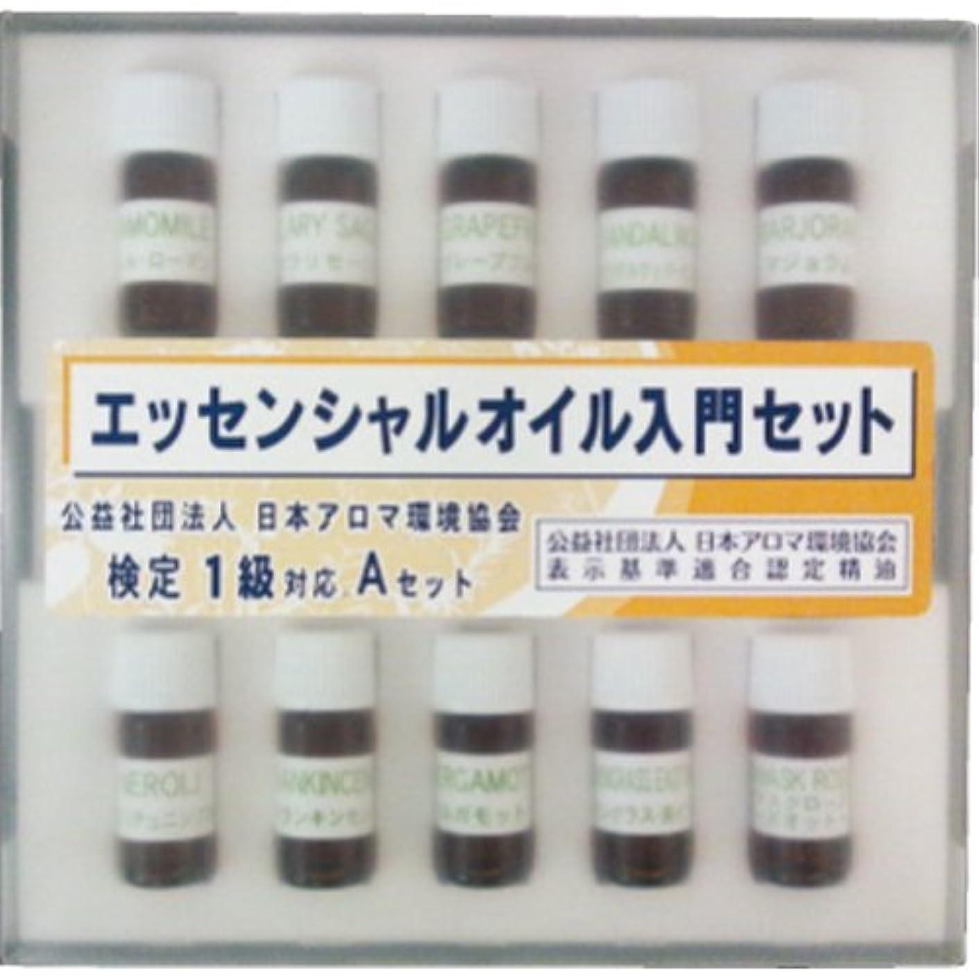 リー工場コンペ生活の木 (公社)日本アロマ環境協会資格試験対応セット 検定1級対応Aセット