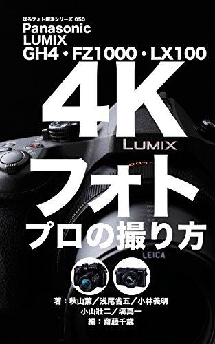 Uncool photos solution series 050 Panasonic LUMIX GH4 FZ1000 LX100 4K PHOTO PRO SHOT (Japanese Edition)