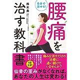 自分で治せる!  腰痛を治す教科書