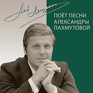 Поёт песни Александры Пахмутовой