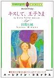 キスして、王子さま (エメラルドコミックス ハーレクインシリーズ)