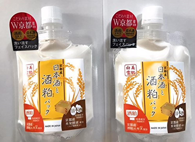 日本酒と酒粕パック 美肌白雪【お得な2個セット】 HB美容パックNS 170g 京都産 酒粕
