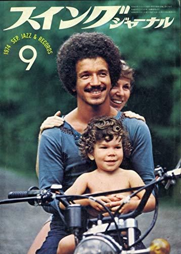 Swing JOURNAL ( スイングジャーナル ) 1974年 09月号