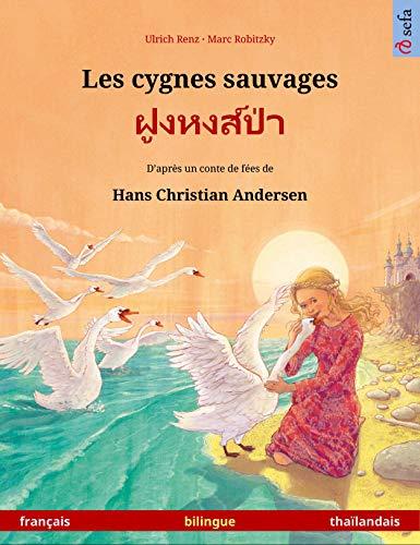 Les cygnes sauvages – ฝูงหงส์ป่า (français – thaïlandais): Livre bilingue pour enfants d'après un conte de fées de Hans Christian Andersen (Sefa albums illustrés en deux langues) (French Edition)