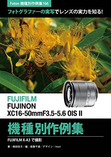 Foton Photo collection samples 166 FUJIFILM FUJINON XC16-50mmF35-56 OIS II Snapshots: Capture FUJIFILM X-A3 (Japanese Edition)