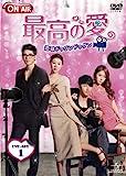 最高の愛〜恋はドゥグンドゥグン〜 DVD-SET1[GNBF-2505][DVD]