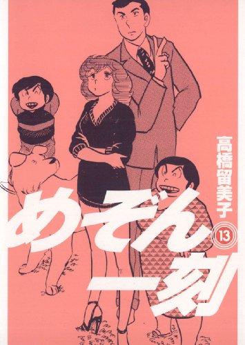 めぞん一刻〔新装版〕(13) (ビッグコミックス)の拡大画像