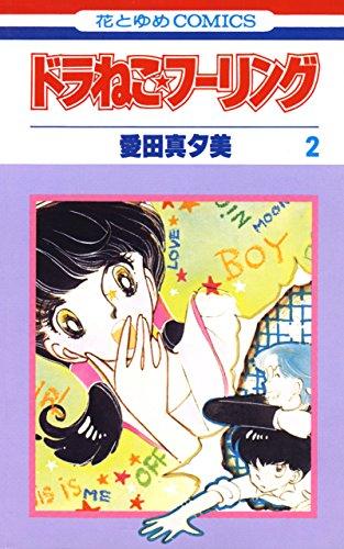 ドラねこ★フーリング 2 (花とゆめコミックス) - 愛田真夕美