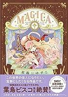 MAGICA(マジカ)