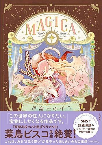 MAGICA(マジカ)_0