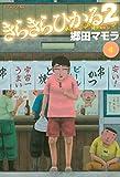 きらきらひかる2(4) (イブニングコミックス)