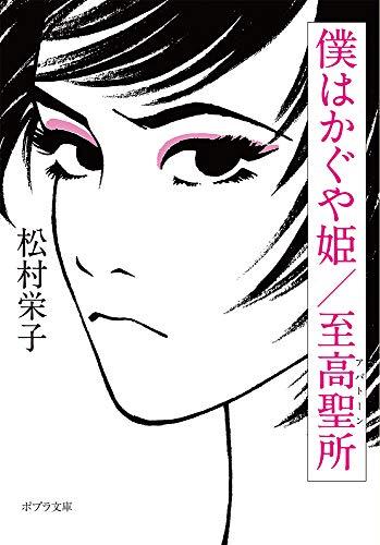 僕はかぐや姫/至高聖所 (ポプラ文庫)