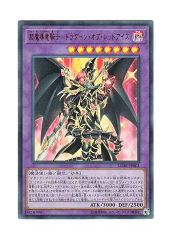 遊戯王 日本語版 LGB1-JP001 Red-Eyes Dark Dragoon 超魔導竜騎士−ドラグーン・オブ・レッドアイズ (ウルトラレア)