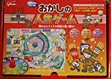 おかしの人生ゲーム 2005年グリコ版 特別限定品