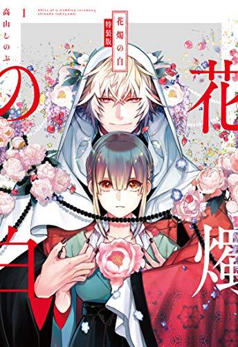 花燭の白 1巻 特装版 (ZERO-SUMコミックス)の詳細を見る