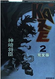 KAZE完全版 2 (アニメージュコミックス)