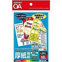コクヨ カラーレーザー&インクジェット用紙 厚紙用紙 ハガキサイズ 50枚 LBP-F35 【まとめ買い5冊セット】