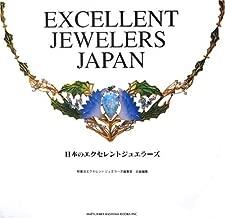 日本のエクセレントジュエラーズ