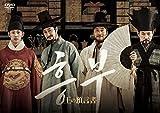 王の預言書[DVD]