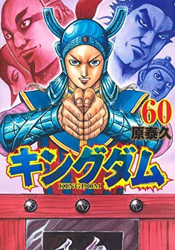 キングダム コミック 全60冊セット