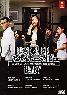 Designer Baby (Japanese Drama w. English Sub)
