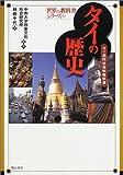 タイの歴史(世界の教科書シリーズ)