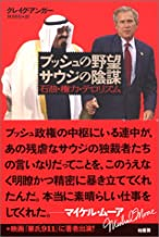 House of Bush, House of Saud: The Secret Relationship Between the World's Two Most Powerful Dynasties [Japanese Edition]