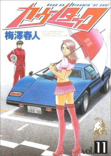 カウンタック 11 (ヤングジャンプコミックス)