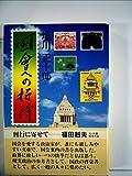 国会への招待 (1982年)