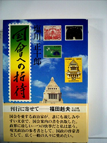 国会への招待 (1982年)の詳細を見る