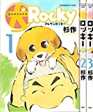 犬ロッキー コミック 1-3巻セット (モーニングワイドコミックス)