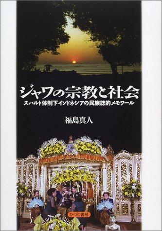 ジャワの宗教と社会―スハルト体制下インドネシアの民族誌的メモワール
